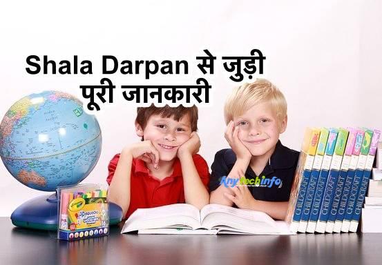 Shala Darpan