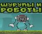 Tornillos y Robots