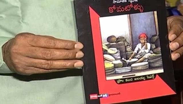 SC refuses to ban controversial book
