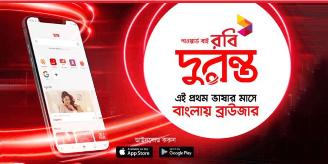 'Duronto' First Bangla browser