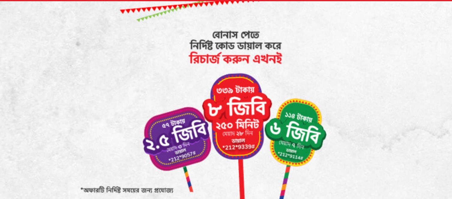 Boishakhi Jhoro Utsab: Up-to 14 GB Bonus!!