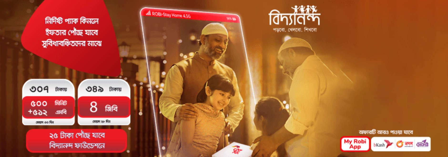 রবি রমজান ক্যাম্পেইন | Robi Ramadan Campaign: 2021