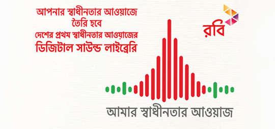 Robi celebrates 50 years of Bangladesh with 'Amar Shadhinotar Awaz'
