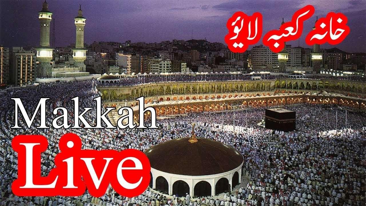 Makkah LIVE HD | قناة القرآن الكريم |مكة بث مباشر | Masjid Al Haram LIVE