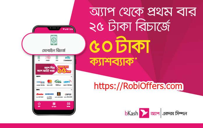 Mobile Recharge Cashback by bKash App 200%