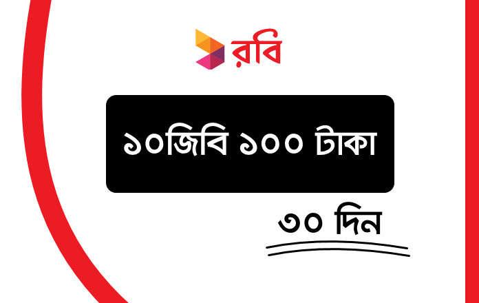 Robi Mega Internet Offer 10GB Tk100 for 30 Days