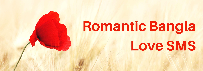 Romantic Bangla Love SMS 2021