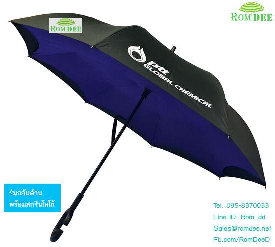 ขายส่งร่มกลับด้าน PTTGC สีม่วง