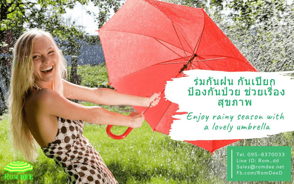 ร่มกันฝน กันเปียก ป้องกันป่วย ช่วยเรื่องสุขภาพ