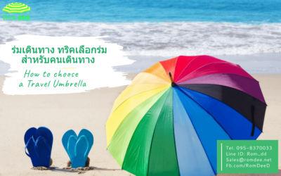 ร่มเดินทาง ทริคเลือกร่มสำหรับคนเดินทาง