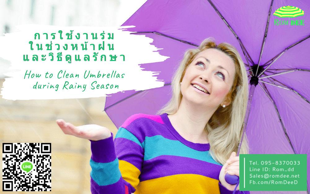 การใช้งานร่มในช่วงหน้าฝน และวิธีดูแลรักษา