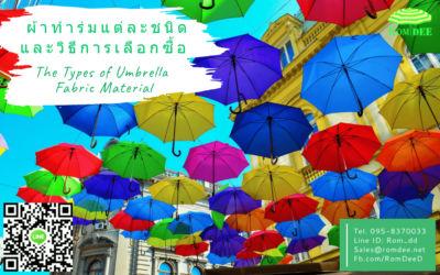 ผ้าทำร่มแต่ละชนิด คุณสมบัติของผ้าที่ใช้ทำร่มและวิธีการเลือกซื้ออย่างเหมาะสม