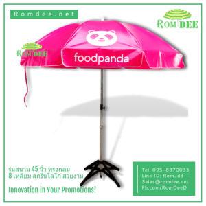 ร่มสนาม 45 นิ้ว ทรงกลม 8 เหลี่ยม สั่งผลิต - Foodpanda