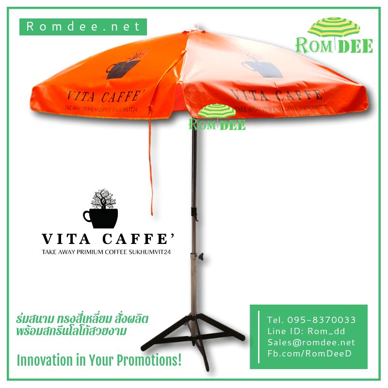 ร่มสนาม ทรงสี่เหลี่ยม 4 ก้าน สั่งทำ | Vita Caffe'