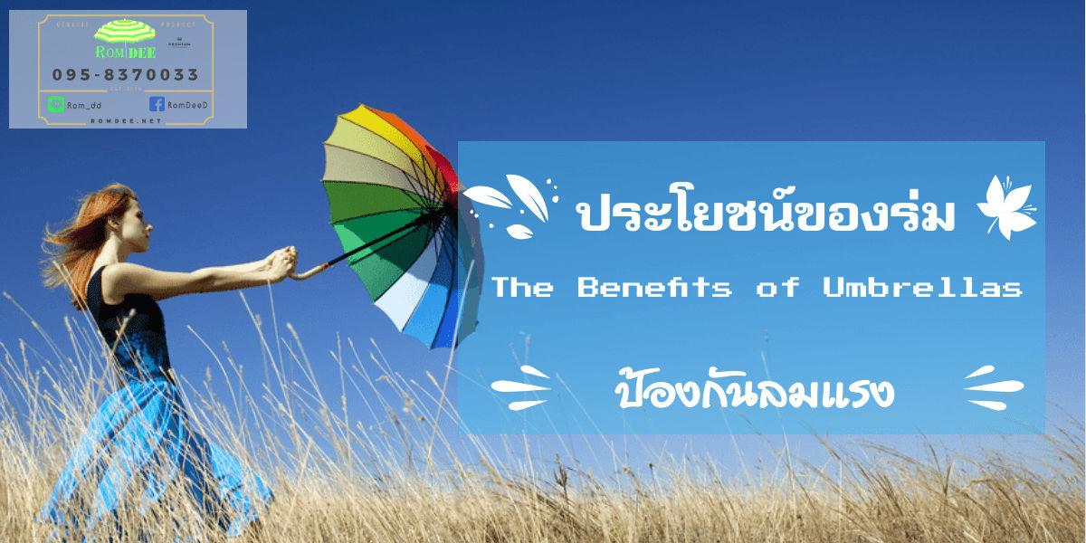 ประโยชน์ของร่ม ป้องกันลมแรง
