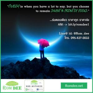 Romdee Quote 53