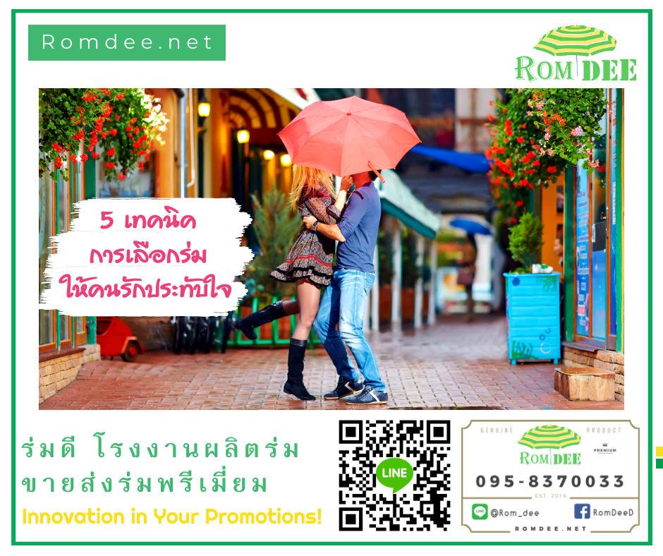 5 เทคนิคการเลือกร่มให้คนรักประทับใจ