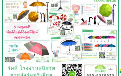 5 เหตุผลที่พ่อค้าแม่ค้าออนไลน์ควรขายร่ม