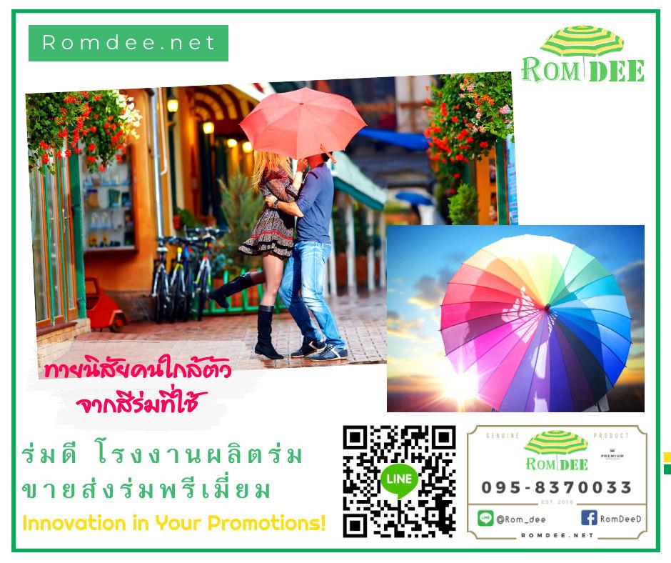 สีร่มเสริมดวงประจำวันเกิด