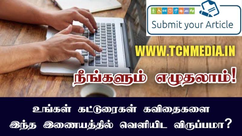 tamil christian articals