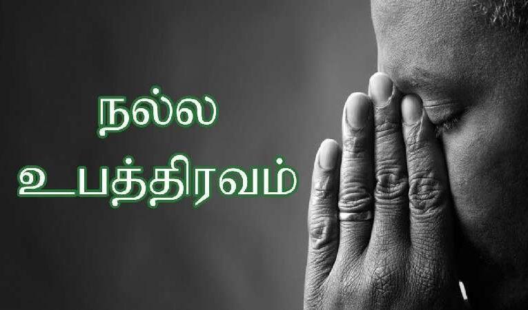பிரசங்க குறிப்புகள் – உபத்திரவத்தின் ஆசிர்வாதம்