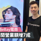 HKET interview - 【疫市營商】疫下商機 催生網購格價平台 |  [eCom during Covid19] EC bulls during covid, giving rise to HK price comparison platform