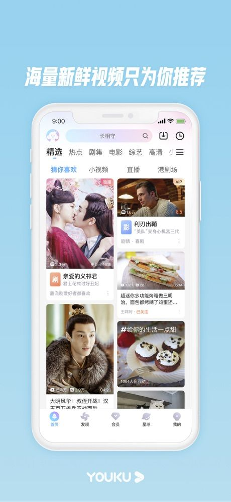 Youku image from scrshots 1