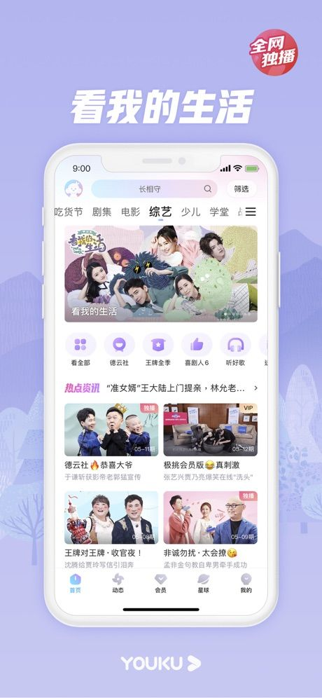 Youku image from scrshots 4