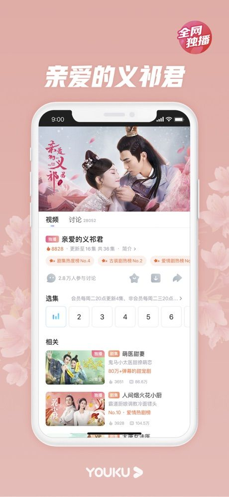 Youku image from scrshots 5