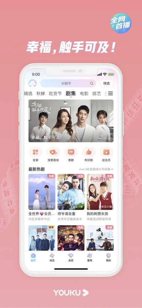 Youku image from scrshots 6