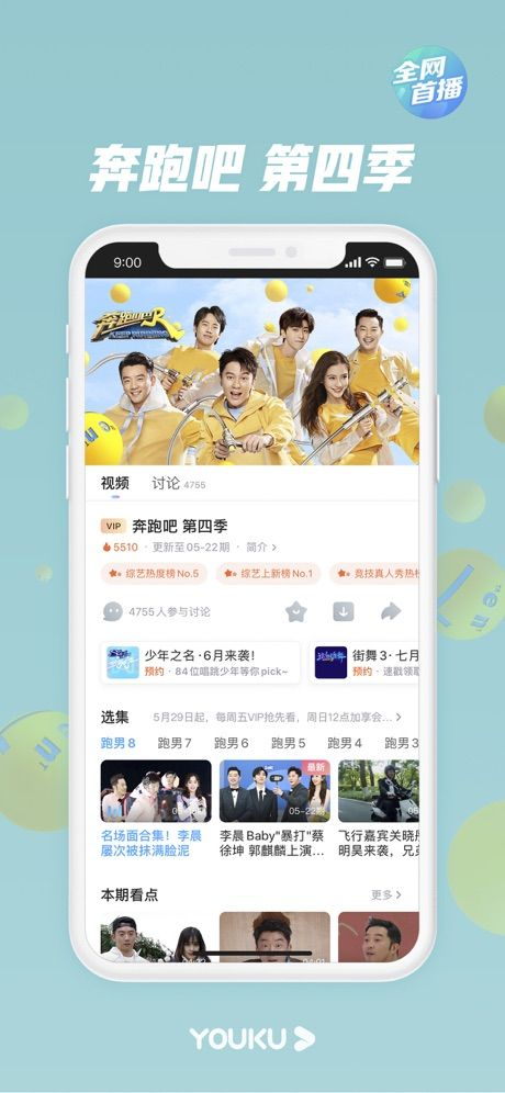 Youku image from scrshots 9