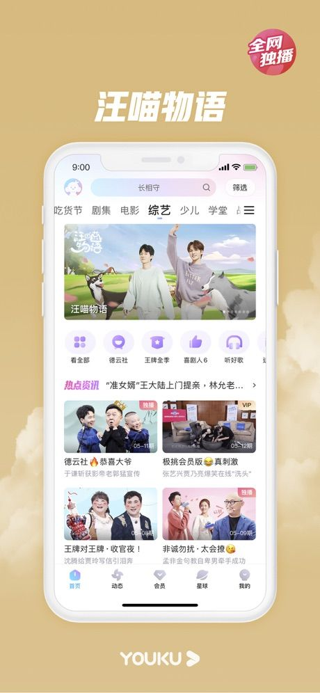 Youku image from scrshots 10