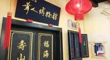 Malaysian Chinese Museum