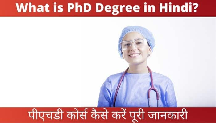 What is Doctor of Philosophy (PhD) Degree in Hindi