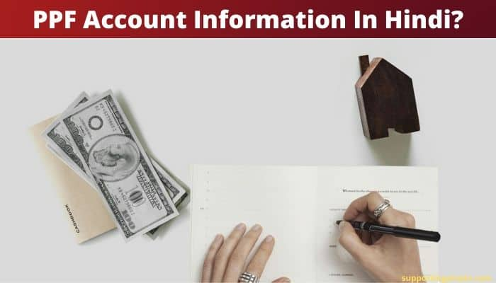 PPF Account Information In Hindi
