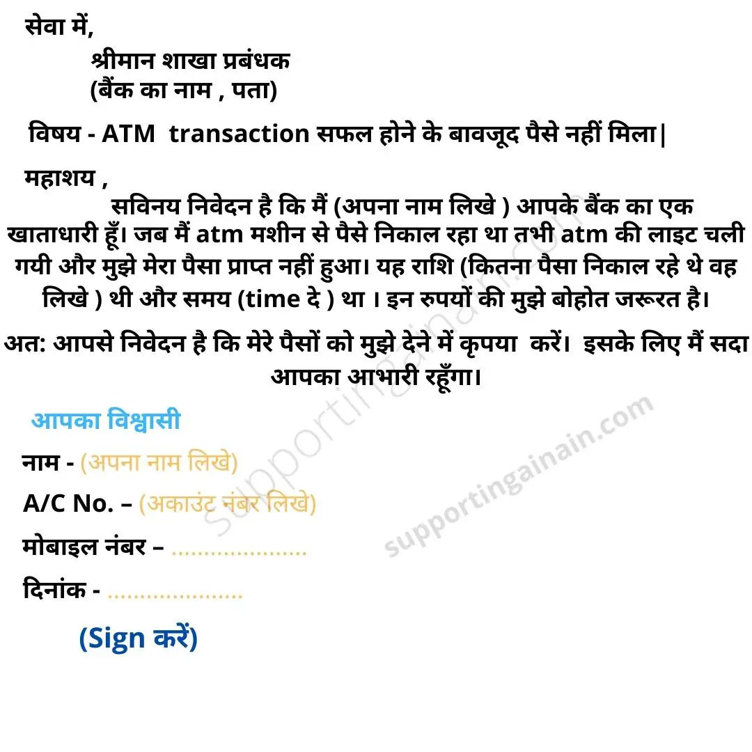 Application to Money was not received even though the ATM transaction was successful in Hindi