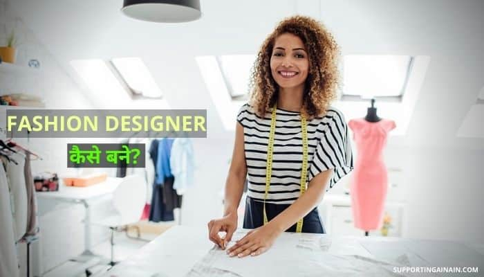 How To Become Fashion Designer Information In Hindi