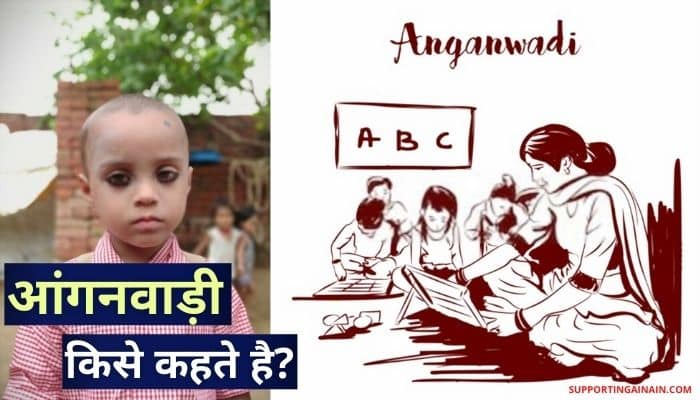 Anganwadi Information in Hindi