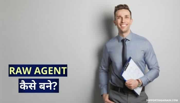 Raw Agent Information in Hindi