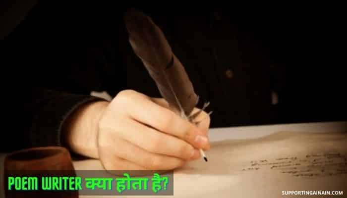 Poem Writer Information in Hindi
