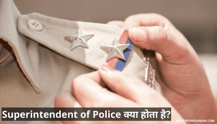 Sp Officer Information in Hindi