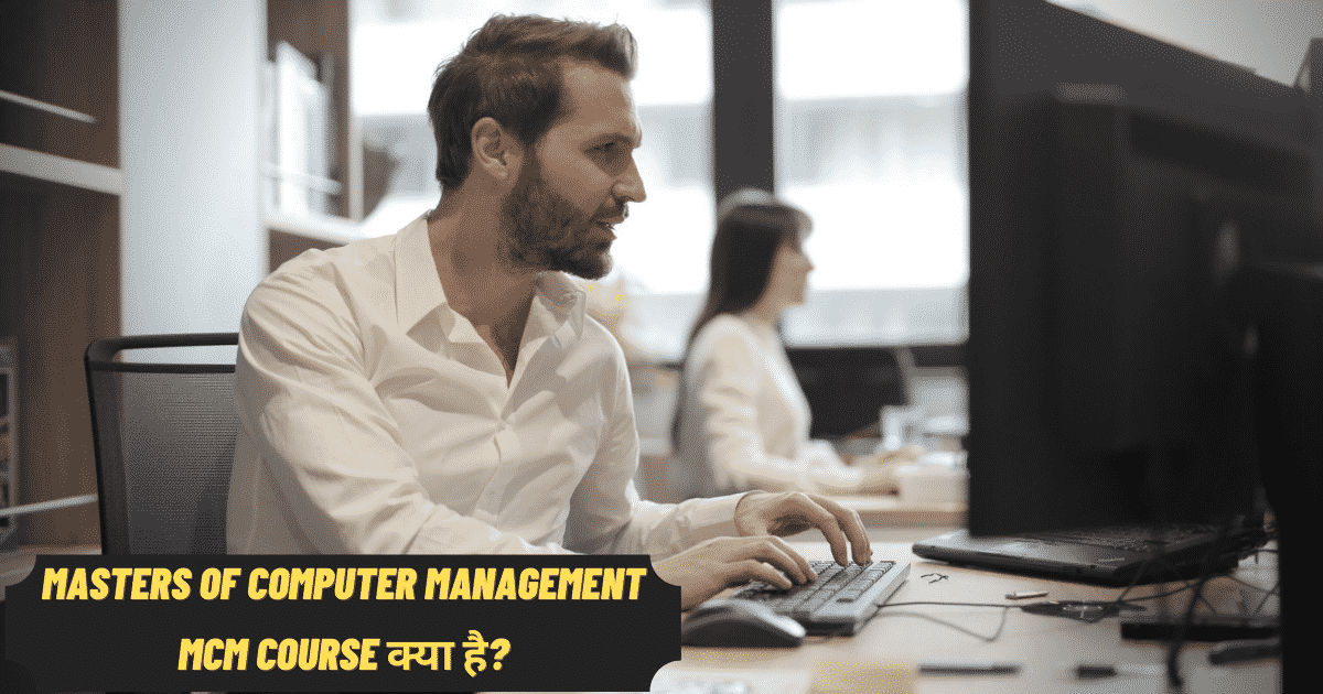 Masters Of Computer Management Mcm Course In Hindi