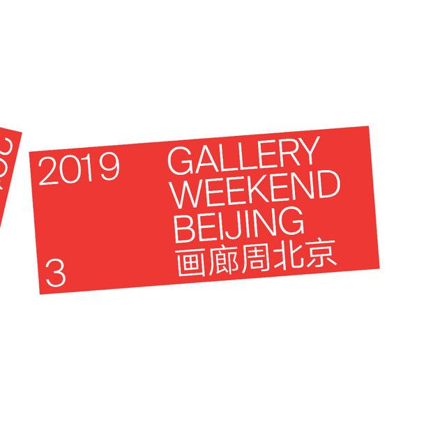 Gallery Weekend Beijing