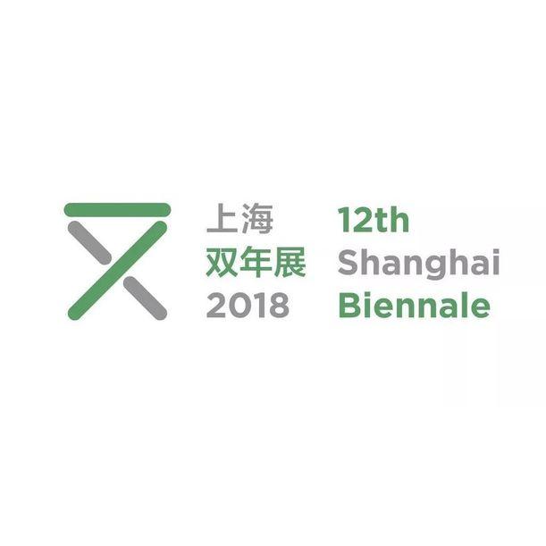 12th Shanghai Biennale