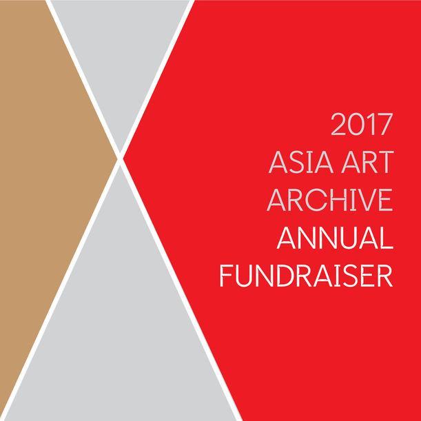 Asia Art Archive Annual Fundraiser 2017