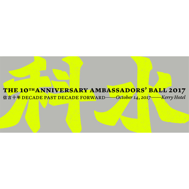 The 10th Anniversary Ambassadors' Ball 2017