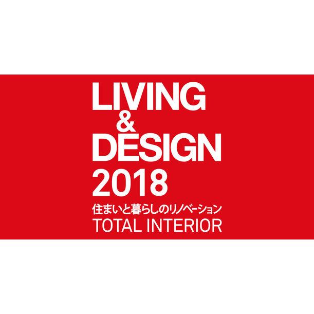 Living & Design 2018