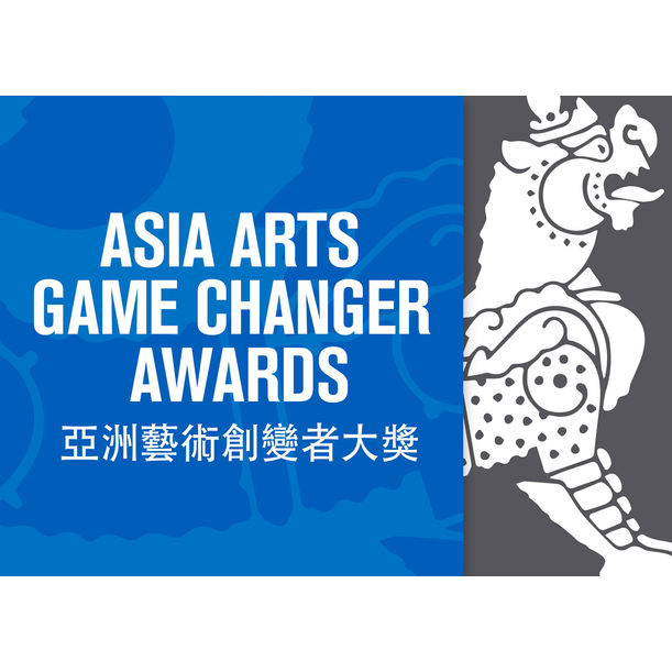 Asia Arts Game Changer Awards, Hong Kong 2018