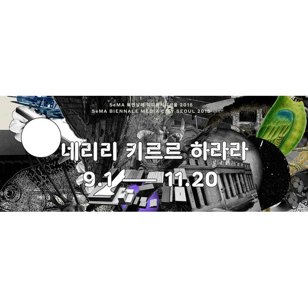 Seoul International Media Art Biennale