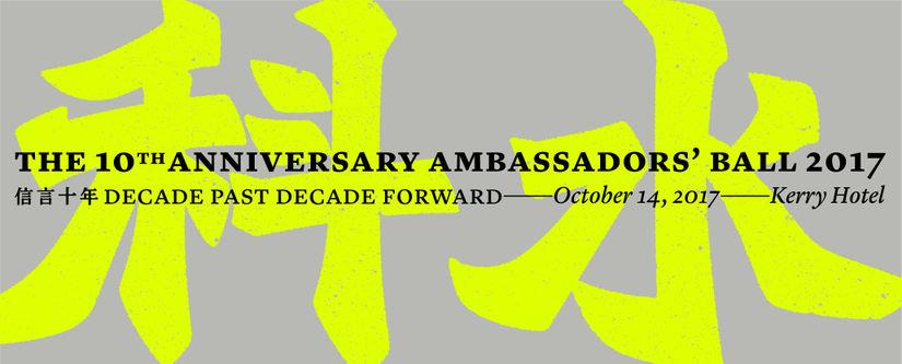 Decade Past Decade Forward: The 10th Anniversary Ambassadors' Ball 2017